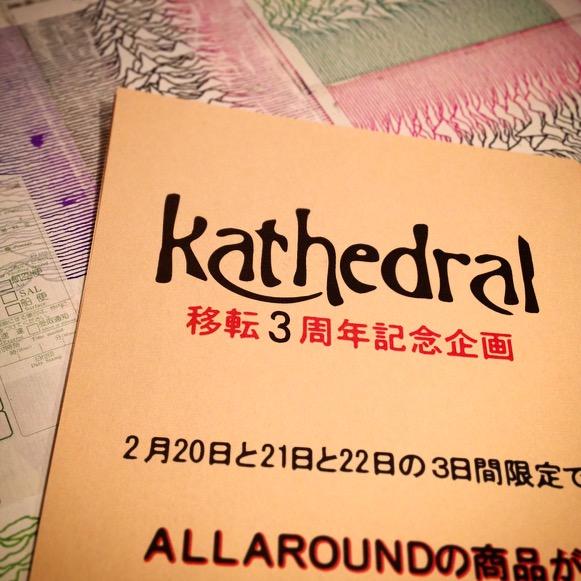 kathedral☆移転3周年_e0121640_16171896.jpg