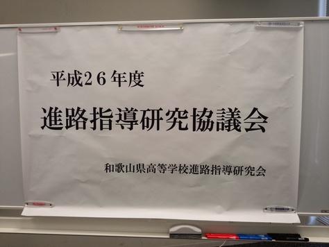 2015.2.13 和歌山県高等学校進路指導研究会で講演_f0138645_7133797.jpg