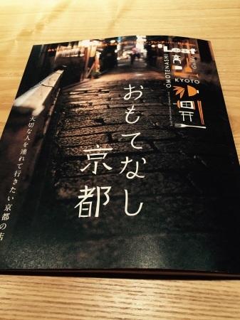 「おもてなし京都」にご紹介いただきました_b0341759_18083784.jpg