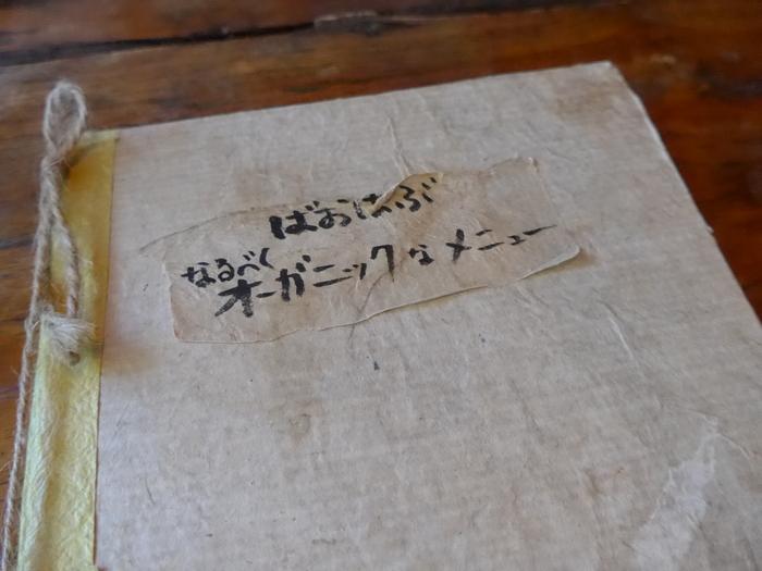 金沢文庫「カフェギャラリー&釜 ばおばぶ」へ行く。_f0232060_1543277.jpg