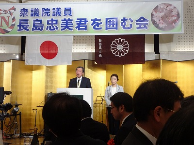 長島忠美を囲む新春の集い_f0019487_1794684.jpg