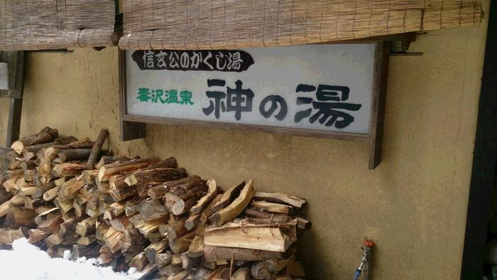 2015赤倉ツアー 三日目_a0049296_19185159.jpg