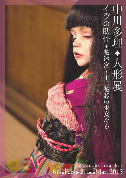 『中川多理✦人形展  イヴの肋骨+花迷宮~十二花芯の少女たち』_c0183903_16394151.jpg