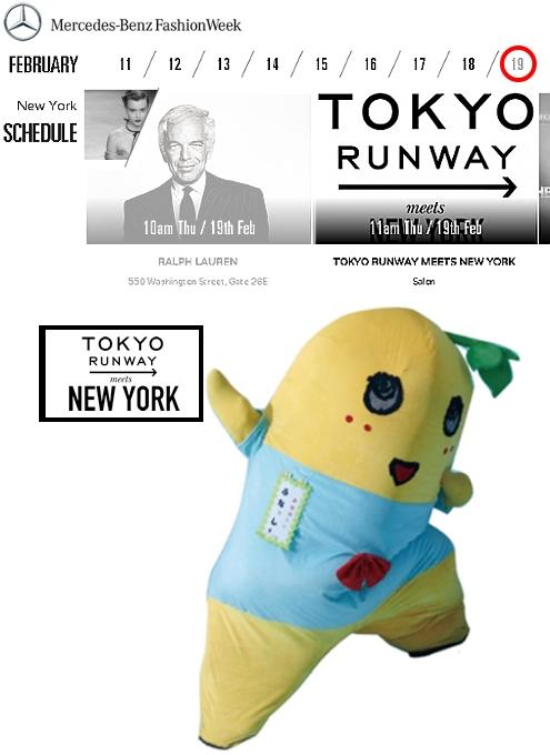 ふなっしーがニューヨーク・ファッション・ウィークにモデル出演か?!_b0007805_838989.jpg