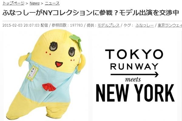 ふなっしーがニューヨーク・ファッション・ウィークにモデル出演か?!_b0007805_943645.jpg