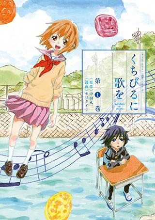 コミックス「くちびるに歌を」発売中。_f0233625_15223647.jpg