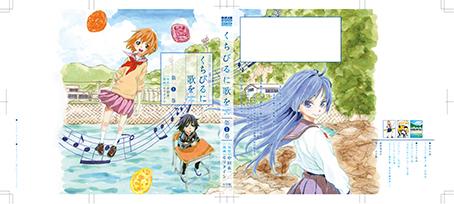 コミックス「くちびるに歌を」発売中。_f0233625_15271740.jpg
