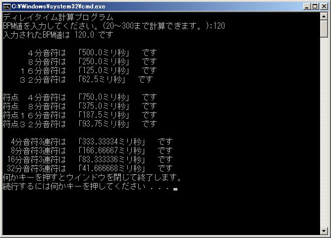 ディレイタイム計算プログラム_f0182936_18300846.png