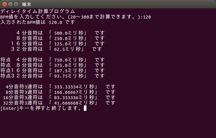 ディレイタイム計算プログラム_f0182936_18332757.png