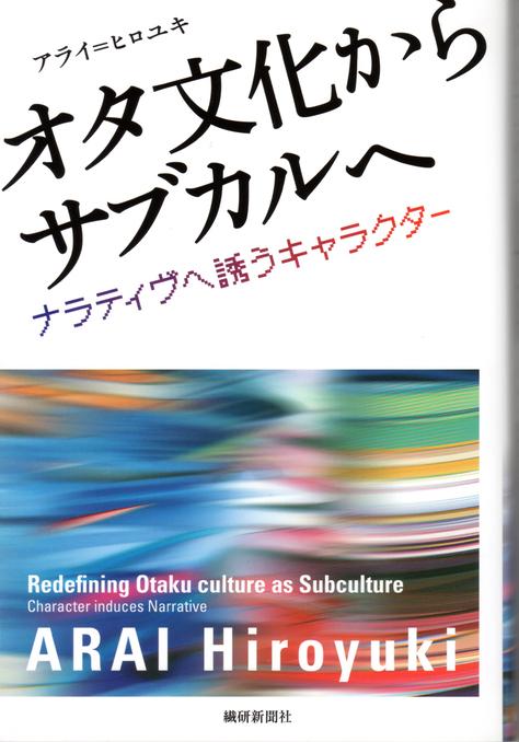新刊『オタ文化からサブカルへ』発売_f0230237_19364964.jpg