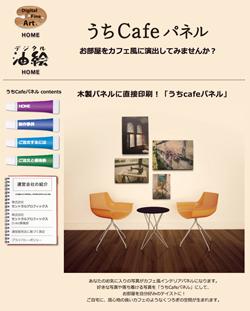 デジタル印刷サービスオンラインショップ開設のお知らせ_a0168049_12275544.jpg