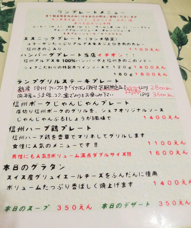 レストラン・カズラべのランチ☆2階のレストランシリーズ@旧軽_f0236260_20244588.jpg