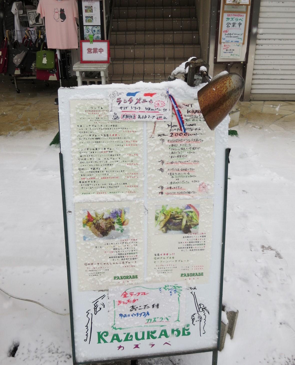 レストラン・カズラべのランチ☆2階のレストランシリーズ@旧軽_f0236260_20382449.jpg