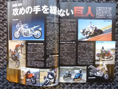雑誌紹介/別冊MC誌 創刊号と最新号・・・・。_e0254365_19575438.jpg
