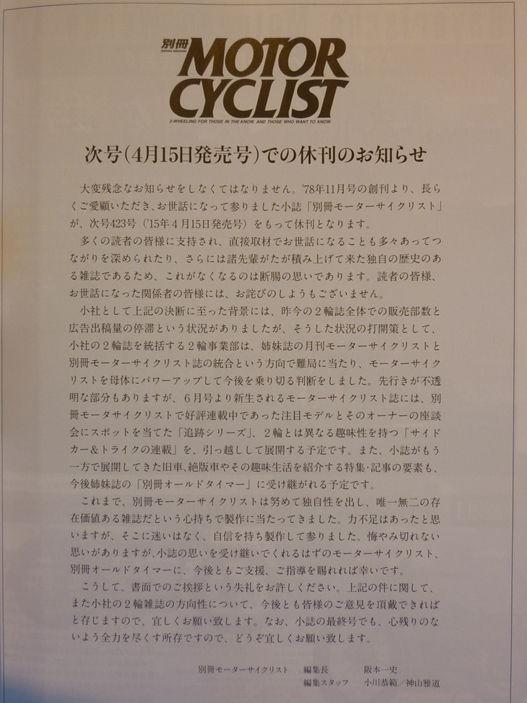 雑誌紹介/別冊MC誌 創刊号と最新号・・・・。_e0254365_1959679.jpg