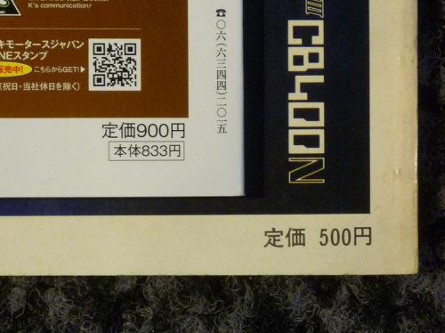 雑誌紹介/別冊MC誌 創刊号と最新号・・・・。_e0254365_2005971.jpg