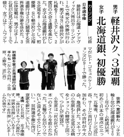 日本一と世界を目指す差、カーリング日本選手権_d0183174_08513716.jpg