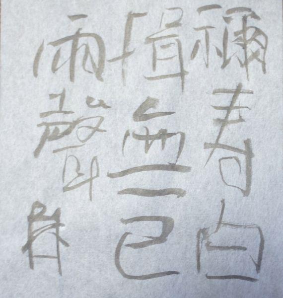 朝歌2月16日_c0169176_8263226.jpg