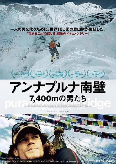 山岳映画「アンナプルナ南壁 7,400mの男たち」_f0170180_20281526.jpg
