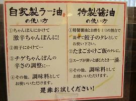 ちゃんぽん亭総本家 ブルメールHAT神戸店_e0209787_22175127.jpg