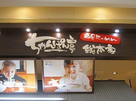 ちゃんぽん亭総本家 ブルメールHAT神戸店_e0209787_22265999.jpg
