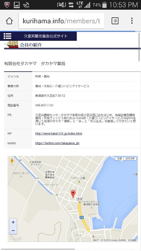 久里浜観光協会 ホームページに掲載されました_d0092901_22542619.jpg