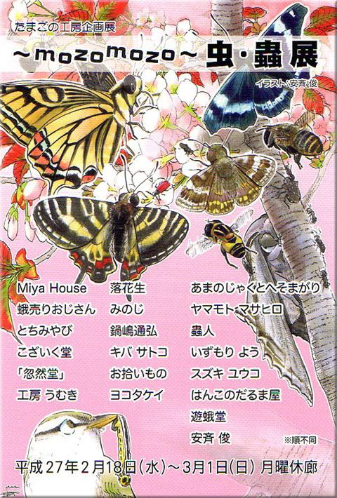 第5回 - mozo mozo - 虫・蟲 展  たまごの工房企画展_e0134502_23441352.jpg