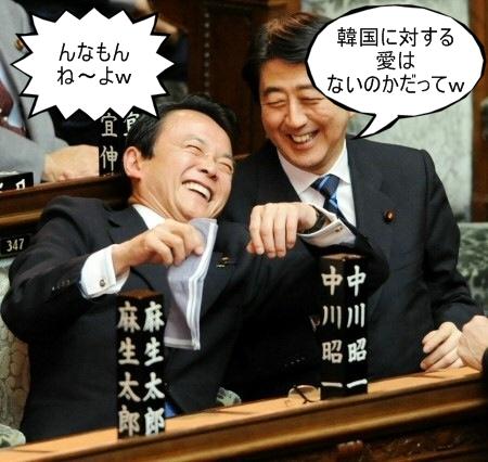 ジョーク一発:もうすぐ悲願の南北朝鮮統一の日が来る、「悪の枢軸国」として!?_e0171614_759761.jpg