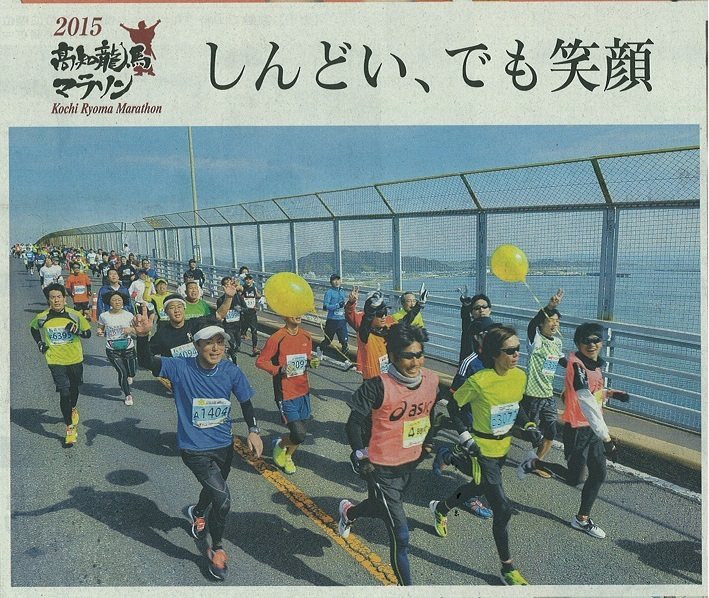 高知新聞_e0101917_09360086.jpg