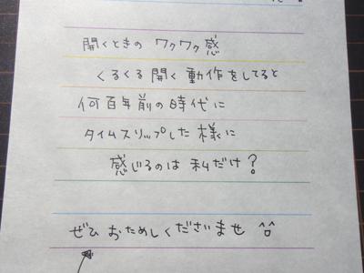 くるくる巻紙まきまきお手紙♪_d0171830_12105689.jpg