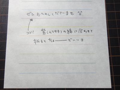 くるくる巻紙まきまきお手紙♪_d0171830_12111339.jpg