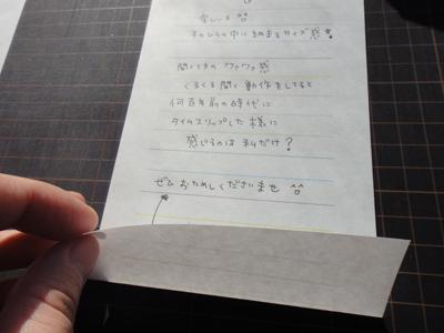 くるくる巻紙まきまきお手紙♪_d0171830_12112650.jpg