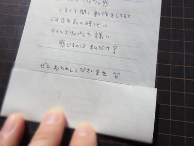 くるくる巻紙まきまきお手紙♪_d0171830_12113845.jpg