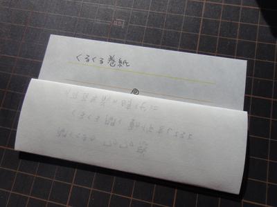 くるくる巻紙まきまきお手紙♪_d0171830_12115227.jpg