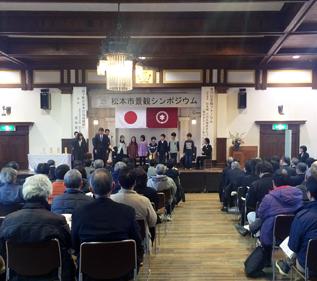 平成26年度 松本市景観シンポジウム 開催されました_e0180332_9131684.jpg