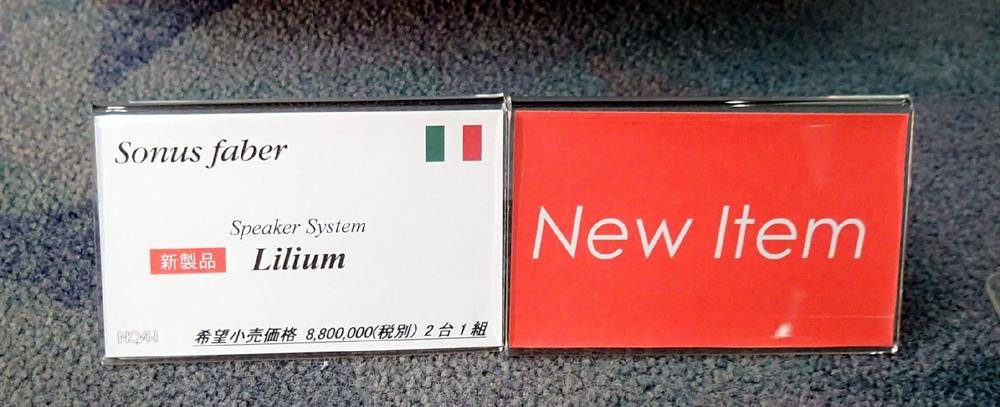 オーディオ フェスタ イン ナゴヤ へ行ってきました。_b0262449_216235.jpg