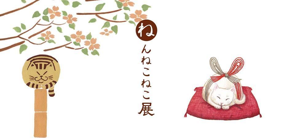 【ねんねこねこ展】猫の日をはさんで今年も開催します!_a0017350_15374775.jpg