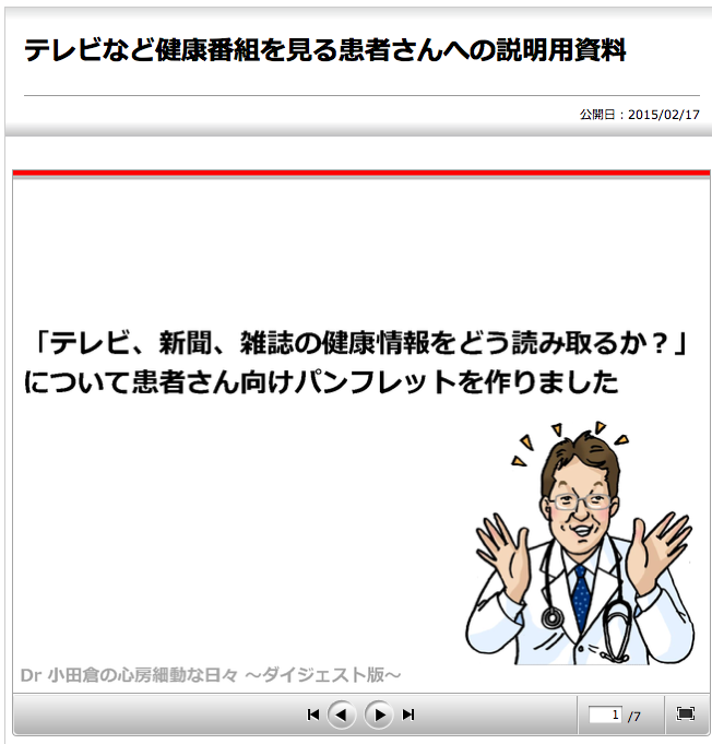 ケアネット連載更新:「テレビ、新聞、雑誌の健康情報をどう読み取るか?」 についての患者さん向けパンフ_a0119856_22182659.png