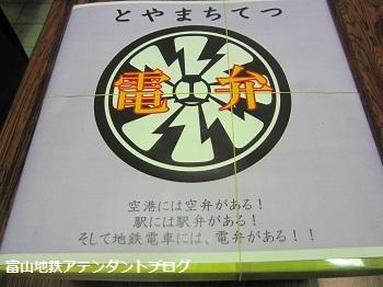 北陸新幹線1か月前イベント!報告リポート_a0243562_11290946.jpg