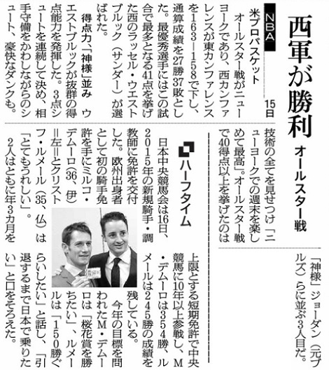 NBAオースターゲーム、侍ジャパンメンバー発表、ミルコとルメールに免許交付_d0183174_08320959.jpg