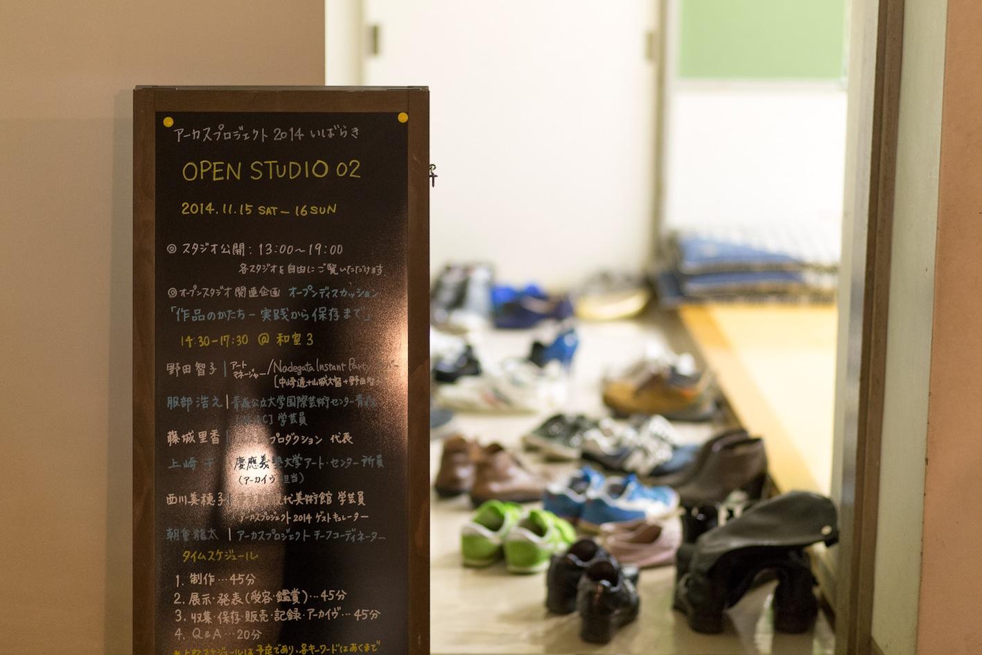 オープンディスカッション「作品のかたち-実践から保存」_a0216706_20372088.jpg