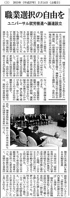 「富士市議会ユニバーサル就労推進議員連盟」事務局長に就任しました_f0141310_742261.jpg