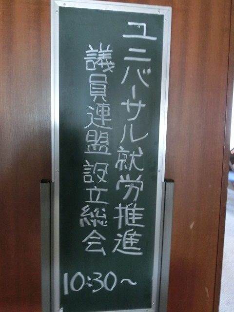 「富士市議会ユニバーサル就労推進議員連盟」事務局長に就任しました_f0141310_742510.jpg