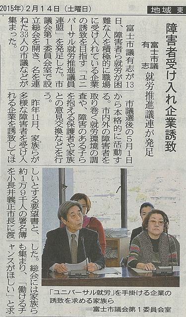 「富士市議会ユニバーサル就労推進議員連盟」事務局長に就任しました_f0141310_7431797.jpg