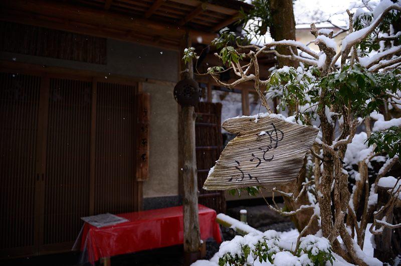 2015京の雪景色@貴船 其の二_f0032011_19444244.jpg