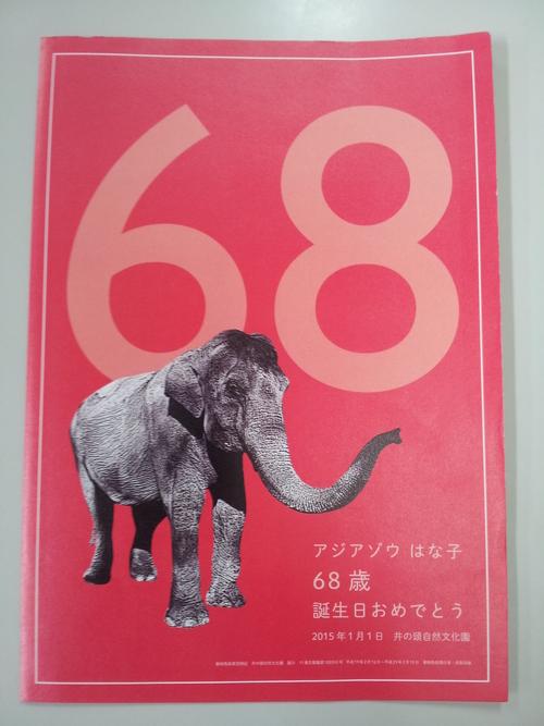 「動物園・水族園体験記」キャンペーンプレゼントのぬいぐるみ!_f0357923_13121192.jpg