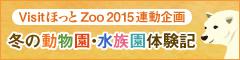 「動物園・水族園体験記」キャンペーンプレゼントのぬいぐるみ!_f0357923_1481429.jpg