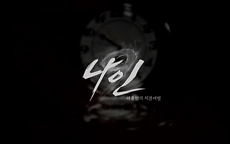 韓ドラ「ナイン ~9回の時間旅行~」全体の簡単な感想♪_a0198131_2148948.jpg