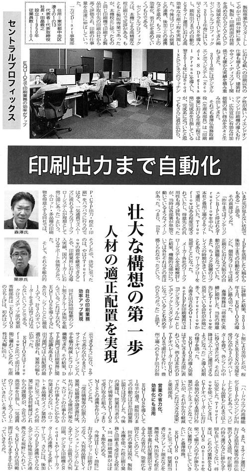 「日本印刷新聞」「印刷ジャーナル」「印刷新報」取材記事掲載_a0168049_1351228.jpg