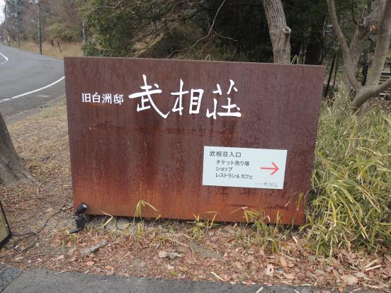 武相荘の野菜スープ_c0341450_216942.jpg